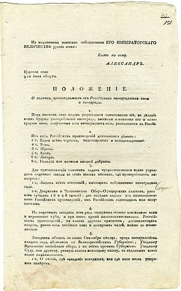 Положение о водках, производимых из российских виноградных вин и винограда. Царское село, 9 июля 1819 г.