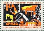 Почтовая марка СССР № 3239. 1965. Материально-техническая база коммунизма.jpg