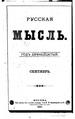 Русская мысль 1891 Книга 09.pdf