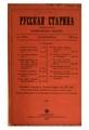 Русская старина 1905 4 6.pdf