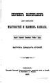 СМОМПК 1897 22.pdf