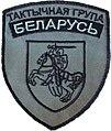 """Тактычная група """"Беларусь"""".jpg"""
