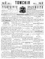 Томские губернские ведомости, 1901 № 38 (1901-09-27).pdf