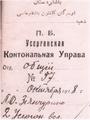 Усерганская кантональная управа.png
