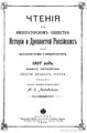 Чтения в Императорском Обществе Истории и Древностей Российских. 1907. Кн. 4.pdf