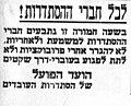 בשנת 1936 פרצו מאורעות דמים בארץ ערבים תקפו את הישוב העברי קטע מהעתון btm2875.jpeg