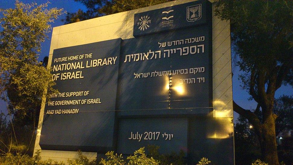 הספרייה הלאומית - 1