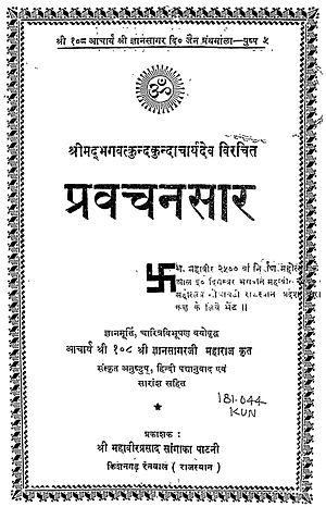 Pravachanasara - Hindi commentary of Pravachanasara
