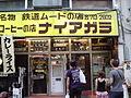 コーヒーの店 ナイアガラ (1436279363).jpg