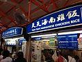 シンガポールのチキンライス有名店.JPG