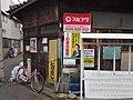 マルフク看板 大阪市西成区千本北2丁目 - panoramio.jpg