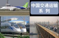 中华人民共和国交通