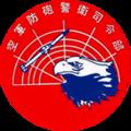 中華民國空軍防砲警衛 中期合併部隊徽.png