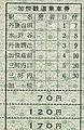 加悦鉄道-79-04.jpg
