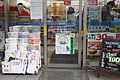 店外に新聞 (16660899225).jpg