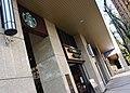 星巴克學成門市 Starbucks Xuecheng Store - panoramio (1).jpg