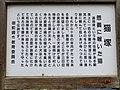 猫塚の由来 - panoramio.jpg