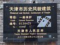 重庆道生甡里5、6、7号铭牌.jpg