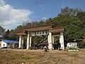 黄华山公园入口 - Entrance of Huanghua Mountain Park - 2016.03 - panoramio.jpg