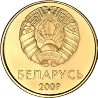 10 kapeykas Belarus 2009 obverse