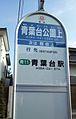 130211 bus stop ´Aobadai kouen ue´.jpg