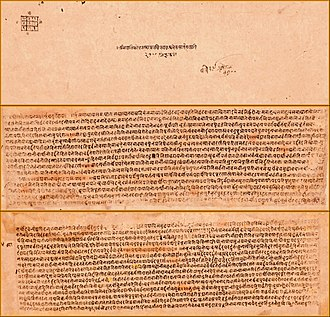 Nirukta - The opening pages of Yaska's Nirukta Vedanga text (Sanskrit, Devanagari script)