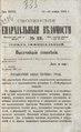 1892. Смоленские епархиальные ведомости. № 22.pdf