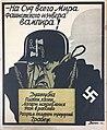 1944. На суд всего мира фашистского изувера вампира.jpg