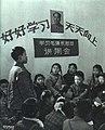 1968-06 1968年 红小兵参加学习毛泽东思想讲用会.jpg