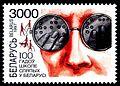 1997. Stamp of Belarus 0245.jpg