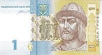 1 Ukrainian hryvnia in 2014 Obverse.jpg