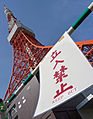 20110314-TokyoTower-KeepOut.jpg
