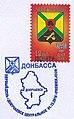 2015. Герб Докучаевска на почтовой марке 2.jpg