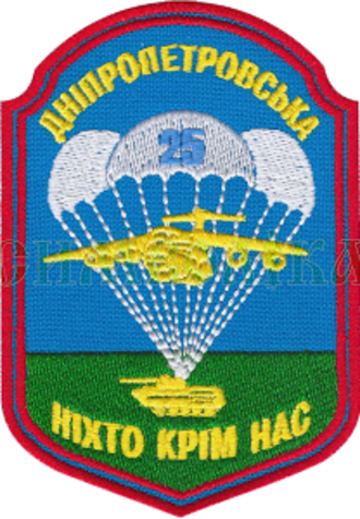 25th Airborne Brigade (Ukraine) - Sleeve patch for the 25 Airborne Brigade