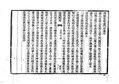 26重刊道藏輯要 張集.pdf