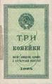 3 копейки СССР 1924 г. Аверс.PNG