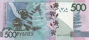 500 Belarus 2009 back