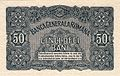50 bani BGR 1917 reverse.jpg