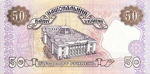 50 гривен старого образца - фото 10