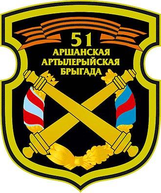 51st Guards Artillery Brigade (Belarus) - Image: 51st Guards Artillery Brigade insignia