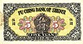 5 Yuan - Fu Ching Bank of Shensi (1922) 02.jpg