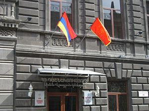 Armenian Revolutionary Federation - The Simon Vratsyan centre of the ARF Supreme Council of Armenia in the capital Yerevan