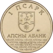 Abkhazia 1 apsar Steel 2016 commemorative a.png