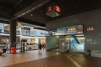 Admiralty Station Exit C2 2018.jpg