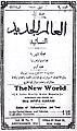 Afifa Karam The New World (September 1912).jpg