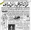 Al-Akhbar 6-6-1967.jpg