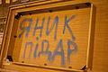 Anti-president graffiti. Euromaidan, Kyiv, Ukraine. Events of February 21, 2014..jpg