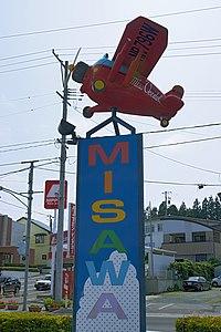 Aoimori Railway Misawa Station Misawa Aomori pref Japan13n.jpg