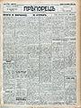 Article 23.04.1925 Atentat Shishkov.JPG