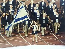 Atlanta 1996 Israeli Olympic Delegation.JPG